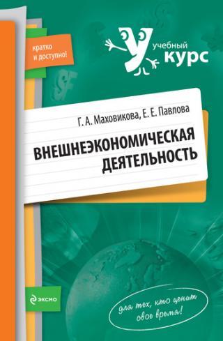 Внешнеэкономическая деятельность: учебный курс