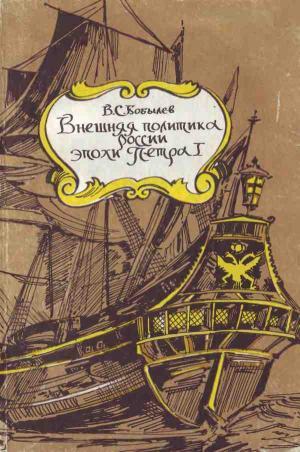 Внешняя политика России эпохи Петра I