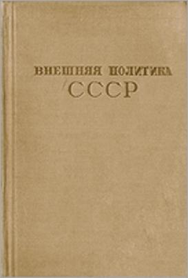 Внешняя политика СССР. Сборник документов. Том IV (1935-июнь 1941 г.)