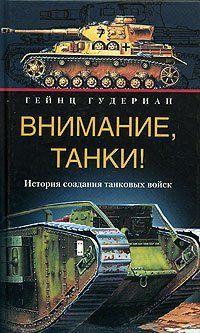 Внимание, танки! История создания танковых войск