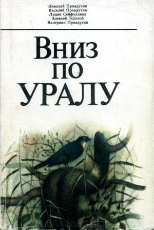 Вниз по Уралу
