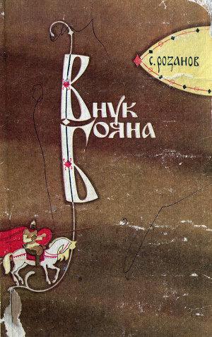 Внук Бояна