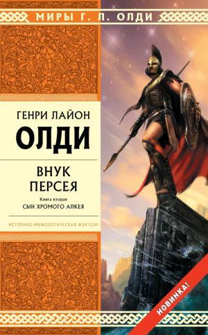 Внук Персея. Сын хромого Алкея [litres]