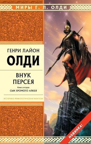 Внук Персея. Сын хромого Алкея