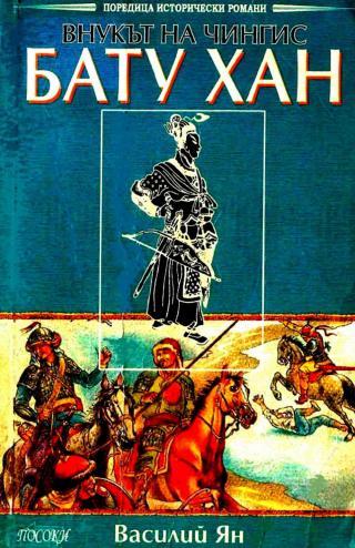 Внукът на Чингис Бату хан