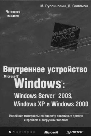 Внутреннее устройство Microsoft Windows (гл. 1-4)