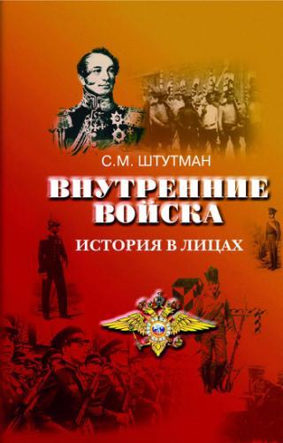Внутренние войска. История в лицах