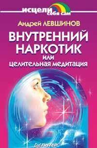 Внутренний наркотик или Целительная медитация