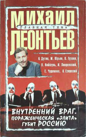 Внутренний враг. Пораженческая «элита» губит Россию