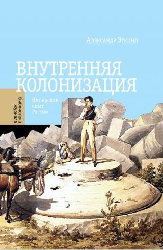 Внутренняя колонизация. Имперский опыт России