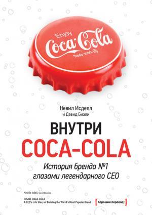 Внутри Coca-Cola. История бренда № 1 глазами легендарного CEO