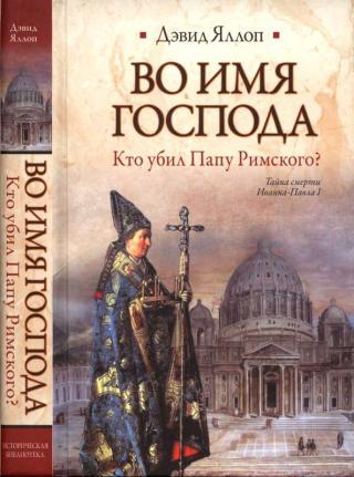 Во имя Господа Кто убил Папу Римского? [Maxima-Library]