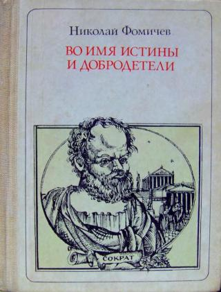 Во имя истины и добродетели [Сократ. Повесть-легенда]