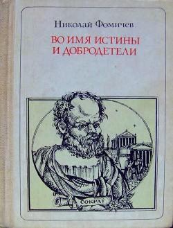 Во имя истины и добродетели (Сократ. Повесть-легенда)
