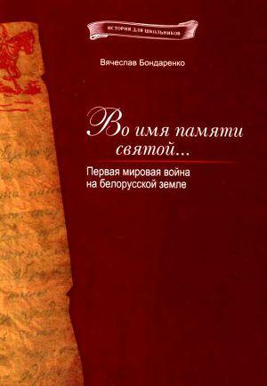 Во имя памяти святой.... Первая мировая война на белорусской земле