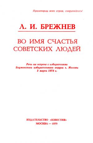 Во имя счастья советских людей