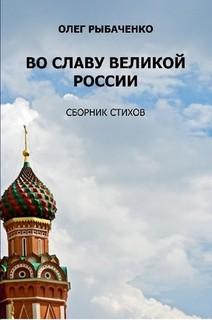 Во славу великой России