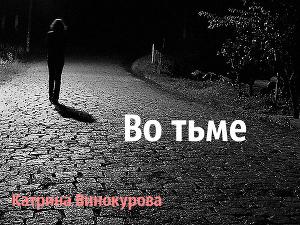 Во тьме (СИ)