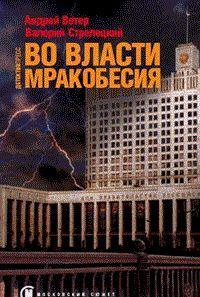 Во власти мракобесия