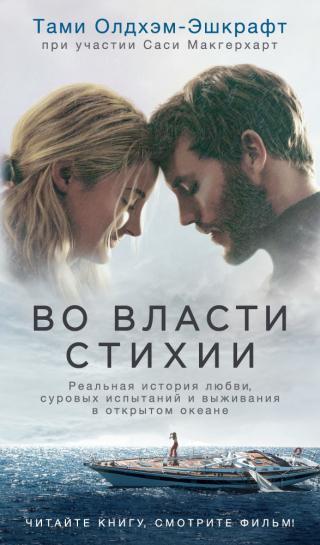 Во власти стихии [Реальная история любви, суровых испытаний и выживания в открытом океане]