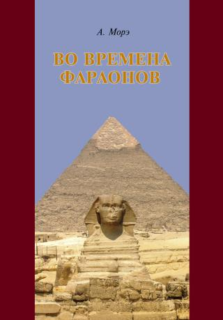 Во времена фараонов