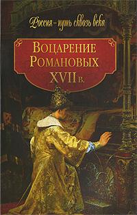 Воцарение Романовых. XVII в.