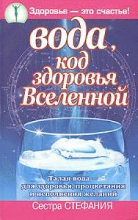 Вода, код здоровья Вселенной. Талая вода  - для здоровья, процветания и исполнения желаний