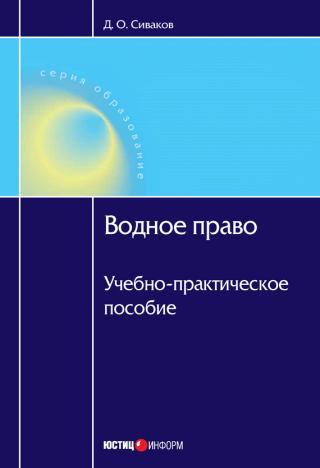 Водное право: Учебно-практическое пособие