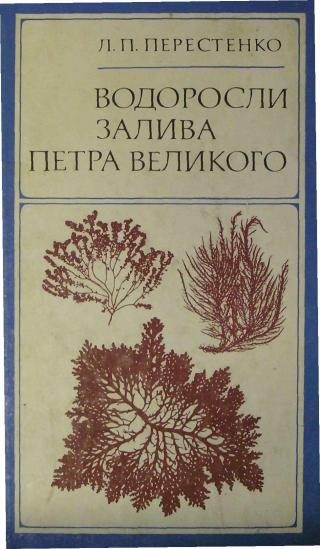 Водоросли залива Петра Великого