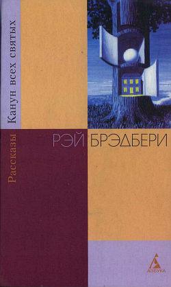 Водосток (перевод С. Анисимова)