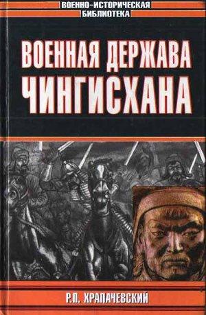 Военная держава Чингисхана