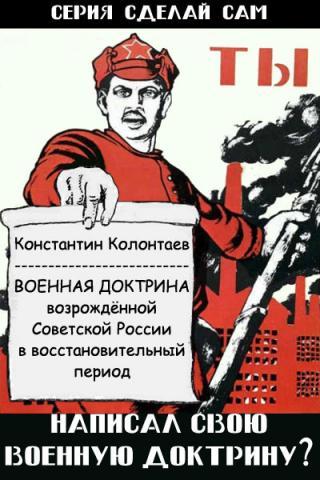 Военная Доктрина возрождённой Советской России в восстановительный период