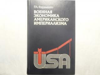 Военная экономика американского империализма