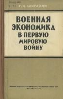 Военная экономика в первую мировую войну (1914-1918 гг.)