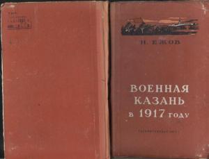 Военная Казань в 1917 году