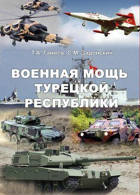 Военная мощь Турецкой Республики