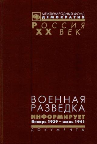 Военная разведка информирует. Документы Разведуправления Красной Армии. Январь 1939 - июнь 1941 г.