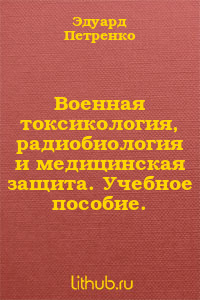 Военная токсикология, радиобиология и медицинская защита. Учебное пособие.