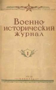 Военно-исторический журнал 1939 №01