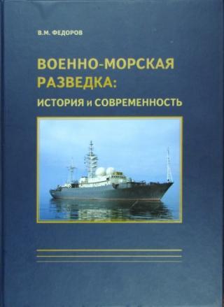 Военно-морская разведка: история и современность