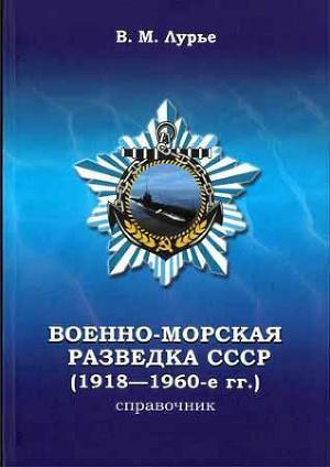 Военно-морская разведка СССР (1918-1960-е гг.)