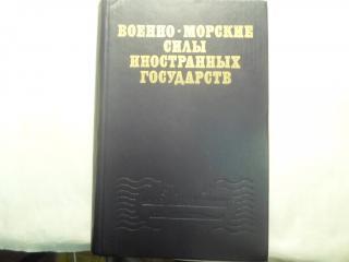 Военно-морские силы иностранных государств: Справочник