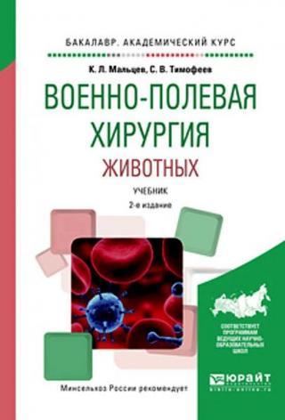 Военно-полевая хирургия животных [учебник для вузов]