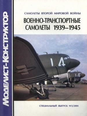 Военно-транспортные самолеты 1939-1945