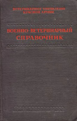 Военно-ветеринарный справочник