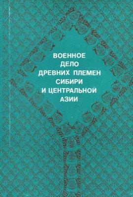 Военное дело древних племен Сибири и Центральной Азии