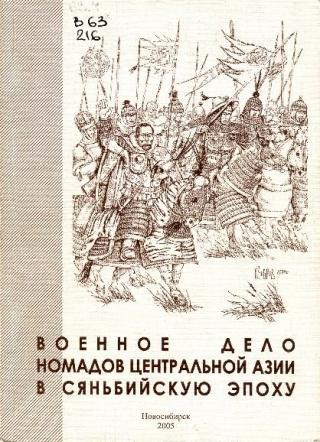 Военное дело номадов Центральной Азии в сяньбийскую эпоху: сборник научных трудов