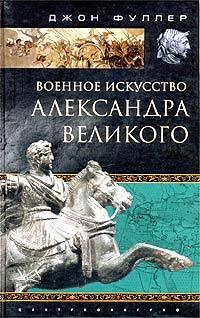 Военное искусство Александра Великого [litres]