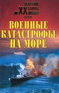 Военные катастрофы на море