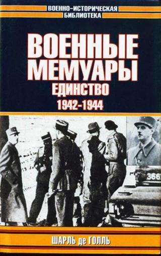 Военные мемуары. Единство, 1942–1944